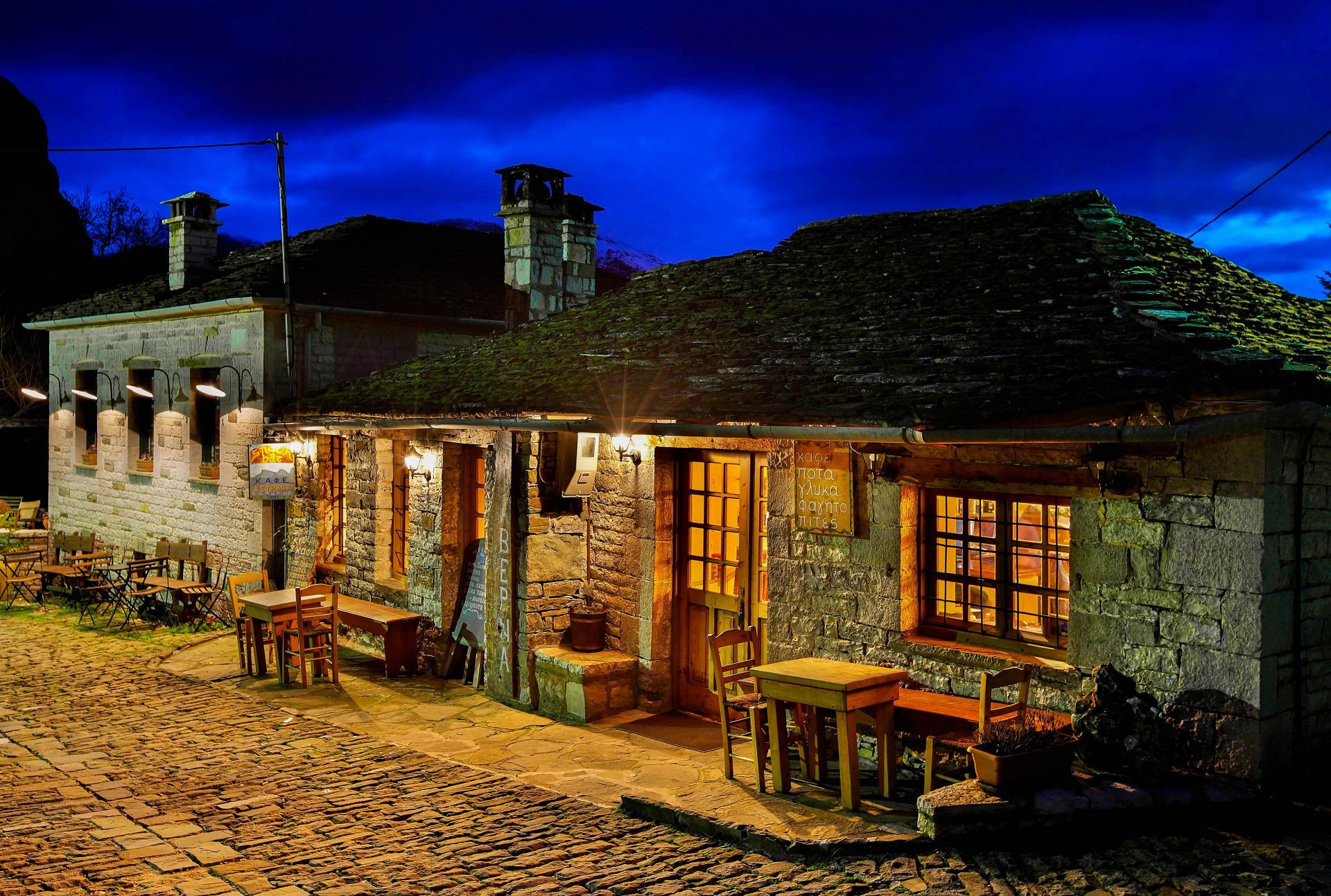 Places to eat and drink in Zagorochoria