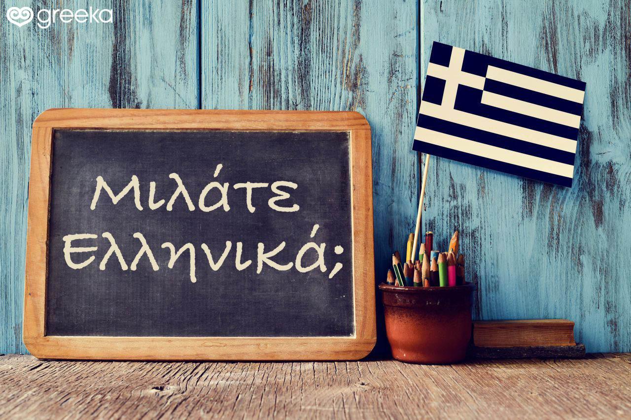 Language holidays in Greece - Greece holidays | Greeka.com