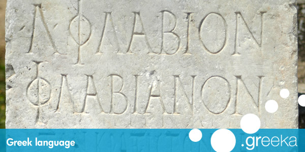 how to learn ancient greek language
