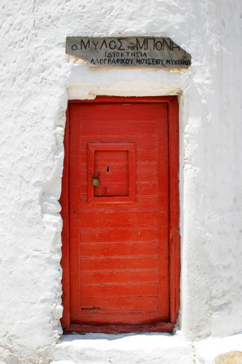 Agricultural Museum: The entrance of the Agricultural Museum of Mykonos
