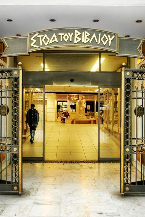 Omonia: A bookstore in Omonia